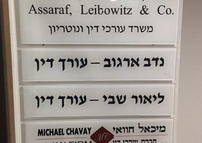 שלט מחולק למשרד עורכי דין