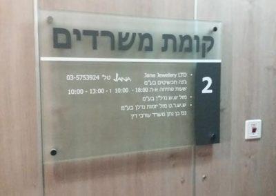 שלט קומת משרדים מזכוכית