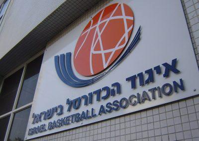 שילוט איגוד הכדורסל בישראל