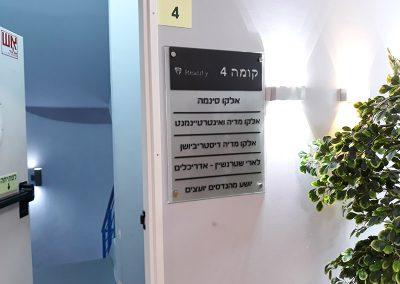 שלט זכוכית בכניסה לקומה 4