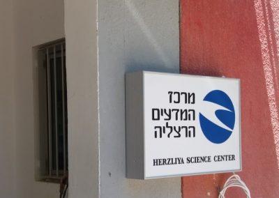 ארגז מואר מרכז המדעים הרצליה